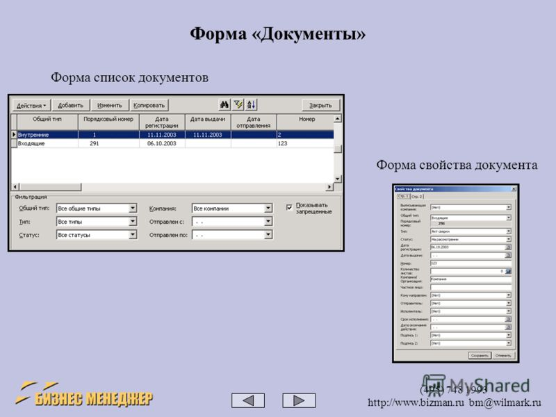 (495) 748 1993 http://www.bizman.ru bm@wilmark.ru Форма «Документы» Форма список документов Форма свойства документа