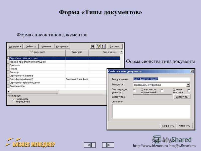 (495) 748 1993 http://www.bizman.ru bm@wilmark.ru Форма «Типы документов» Форма список типов документов Форма свойства типа документа