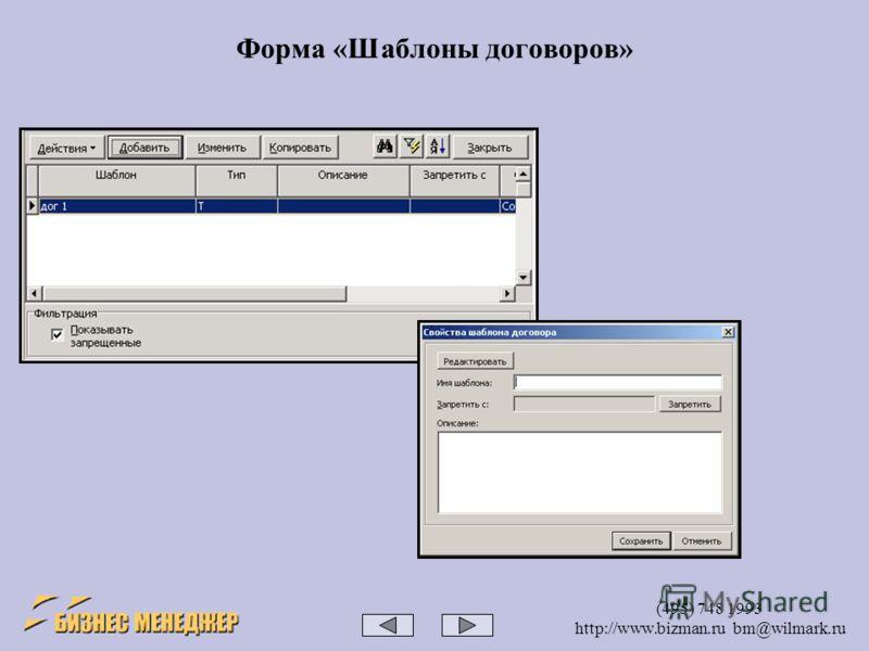 (495) 748 1993 http://www.bizman.ru bm@wilmark.ru Форма «Шаблоны договоров»