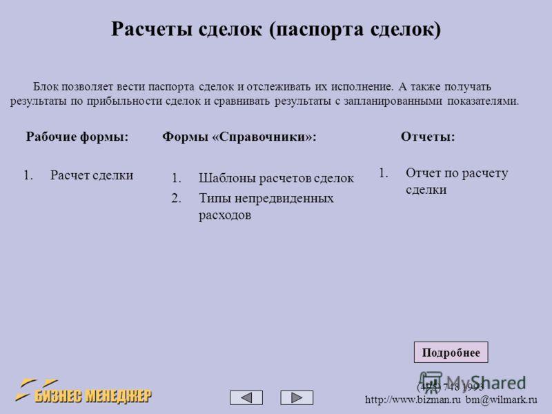 (495) 748 1993 http://www.bizman.ru bm@wilmark.ru Расчеты сделок (паспорта сделок) Блок позволяет вести паспорта сделок и отслеживать их исполнение. А также получать результаты по прибыльности сделок и сравнивать результаты с запланированными показат