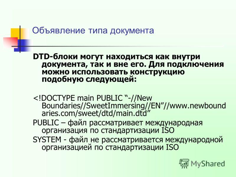 Объявление типа документа DTD-блоки могут находиться как внутри документа, так и вне его. Для подключения можно использовать конструкцию подобную следующей: