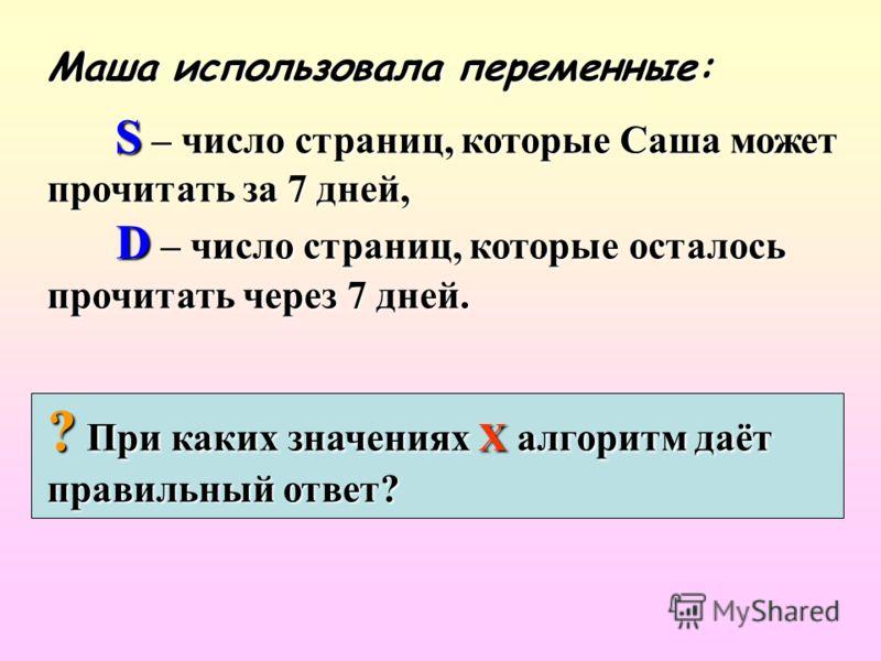 Маша использовала переменные: S – число страниц, которые Саша может прочитать за 7 дней, S – число страниц, которые Саша может прочитать за 7 дней, D – число страниц, которые осталось прочитать через 7 дней. D – число страниц, которые осталось прочит