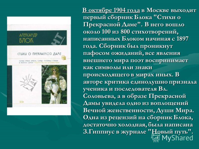 В октябре 1904 года в Москве выходит первый сборник Блока