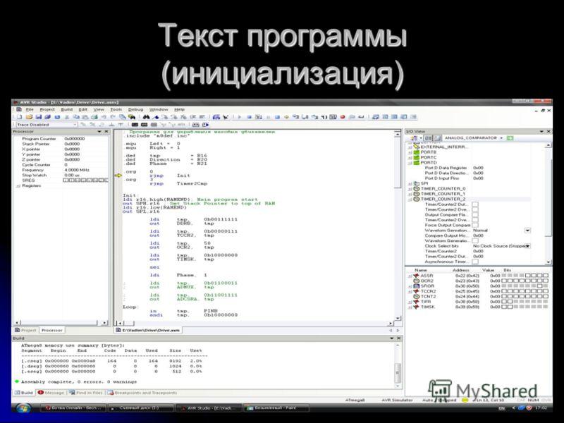 Текст программы (инициализация)