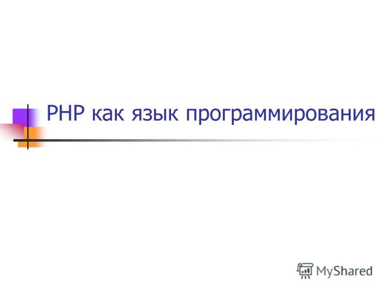 PHP как язык программирования
