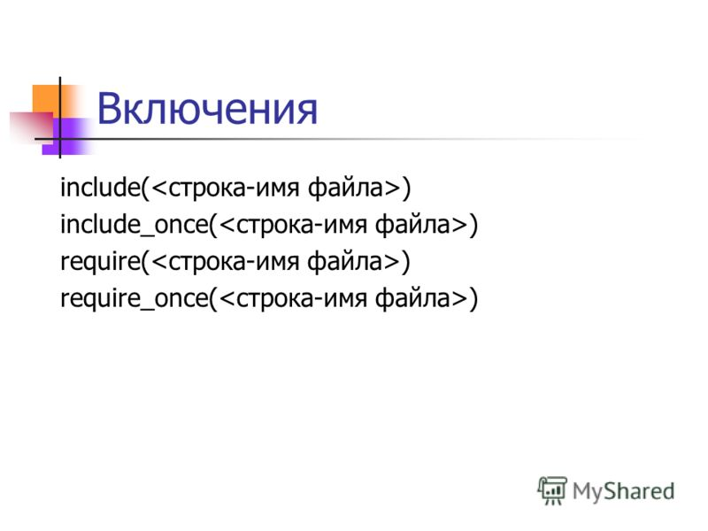 Включения include( ) include_once( ) require( ) require_once( )