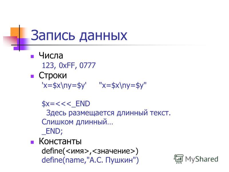 Запись данных Числа 123, 0xFF, 0777 Строки 'x=$x\ny=$y' x=$x\ny=$y $x=
