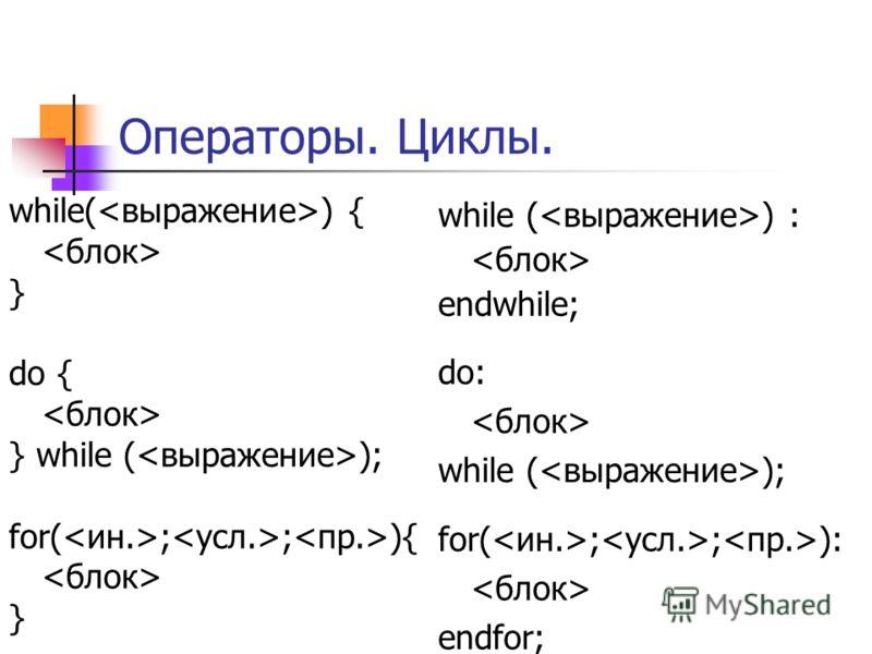 Операторы. Циклы. while( ) { } do { } while ( ); for( ; ; ){ } while ( ) : endwhile; do: while ( ); for( ; ; ): endfor;