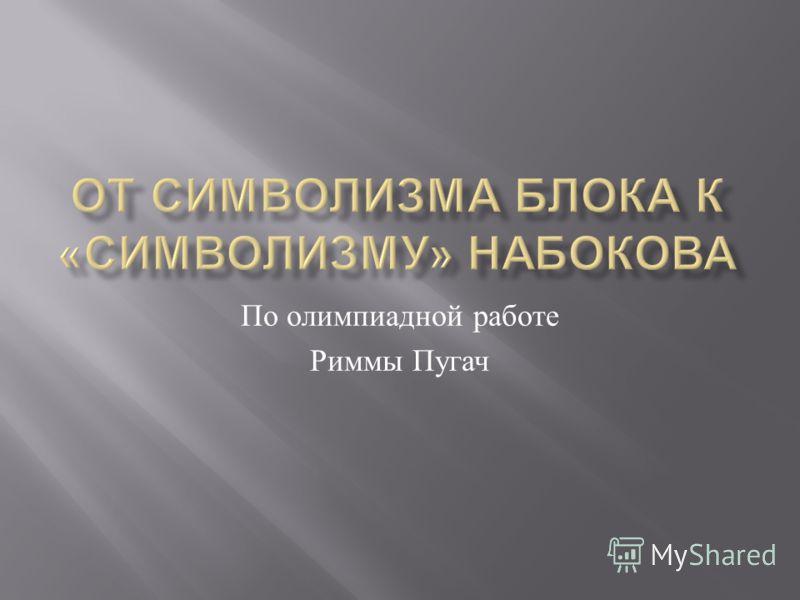 По олимпиадной работе Риммы Пугач