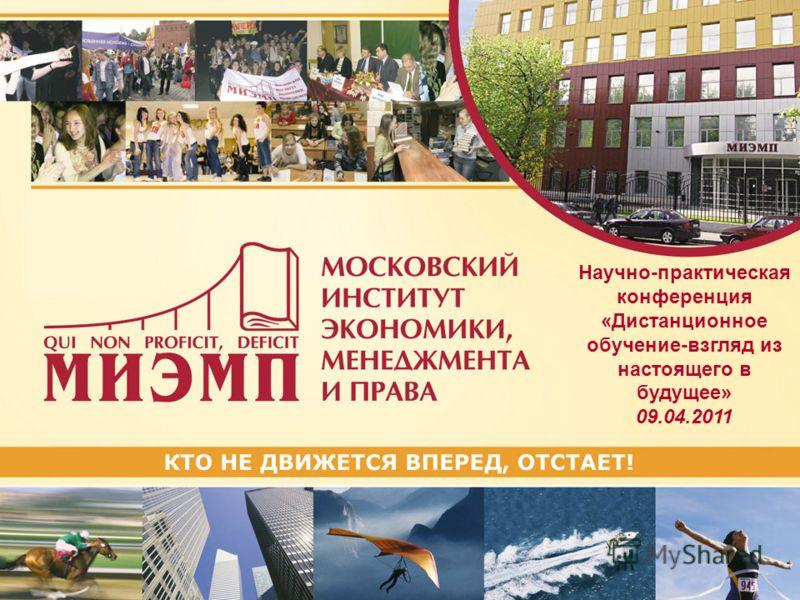 Научно-практическая конференция «Дистанционное обучение-взгляд из настоящего в будущее» 09.04.2011