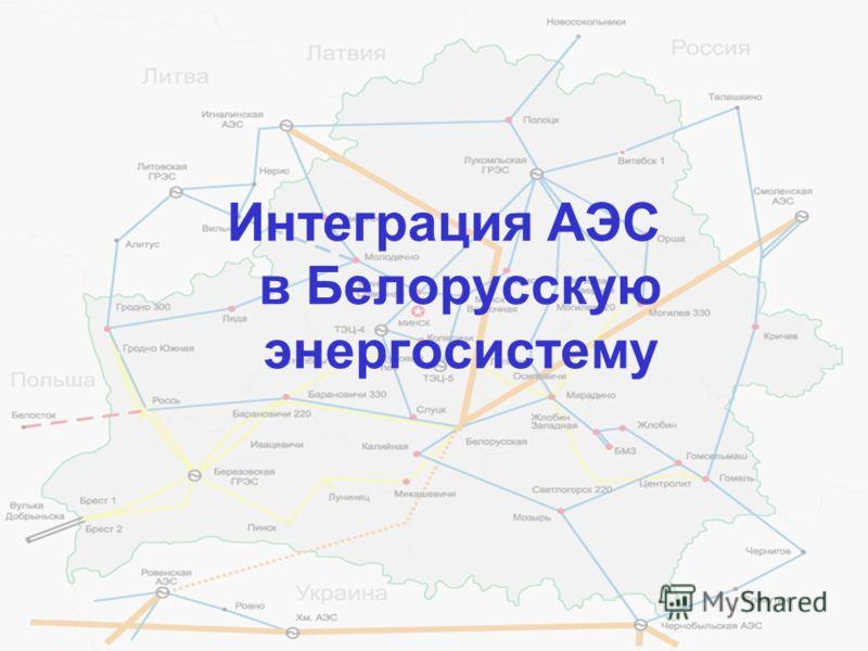 1 Интеграция АЭС в Белорусскую энергосистему