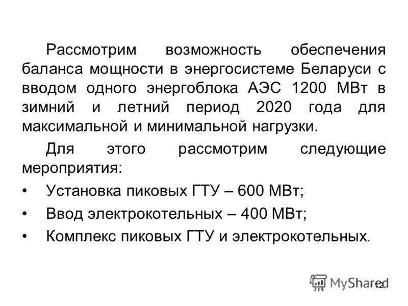 12 Рассмотрим возможность обеспечения баланса мощности в энергосистеме Беларуси с вводом одного энергоблока АЭС 1200 МВт в зимний и летний период 2020 года для максимальной и минимальной нагрузки. Для этого рассмотрим следующие мероприятия: Установка