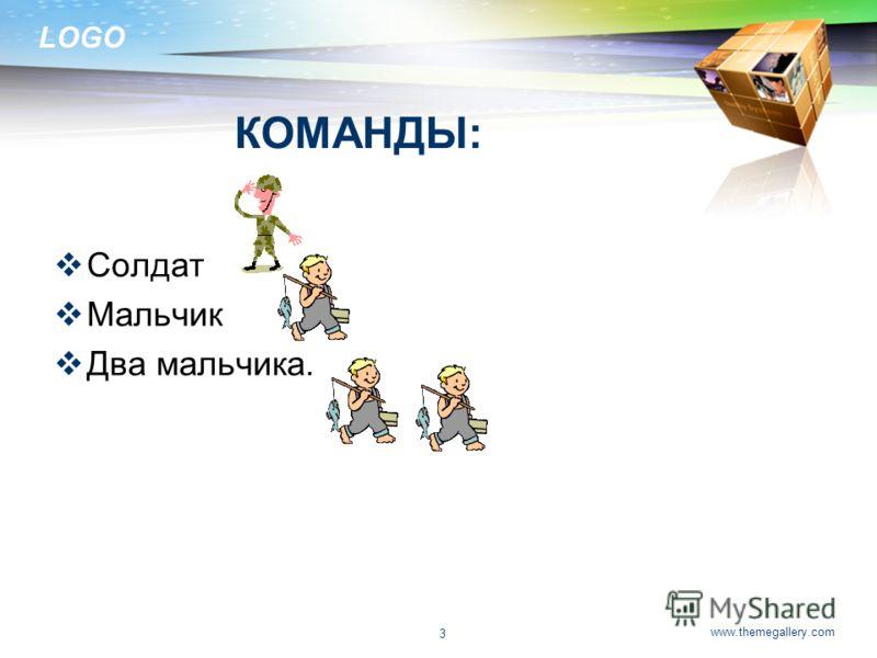 LOGO www.themegallery.com 3 КОМАНДЫ: Солдат Мальчик Два мальчика.