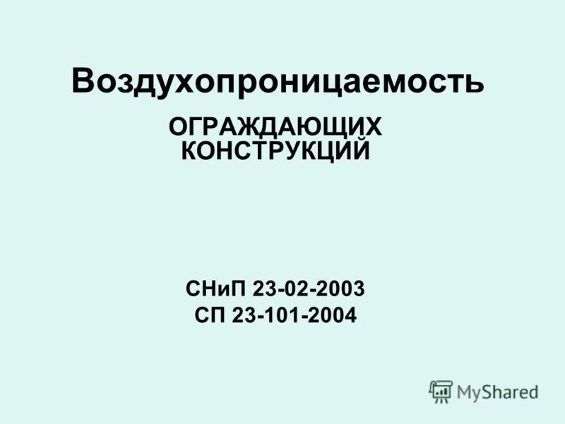 Воздухопроницаемость ОГРАЖДАЮЩИХ КОНСТРУКЦИЙ СНиП 23-02-2003 СП 23-101-2004