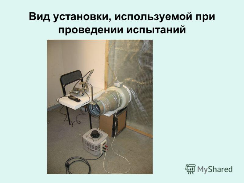 Вид установки, используемой при проведении испытаний