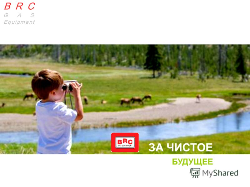 BRC GAS EQUIPMENT BRC | GAS Equipment BRC GAS Equipment ЗА ЧИСТОЕ БУДУЩЕЕ