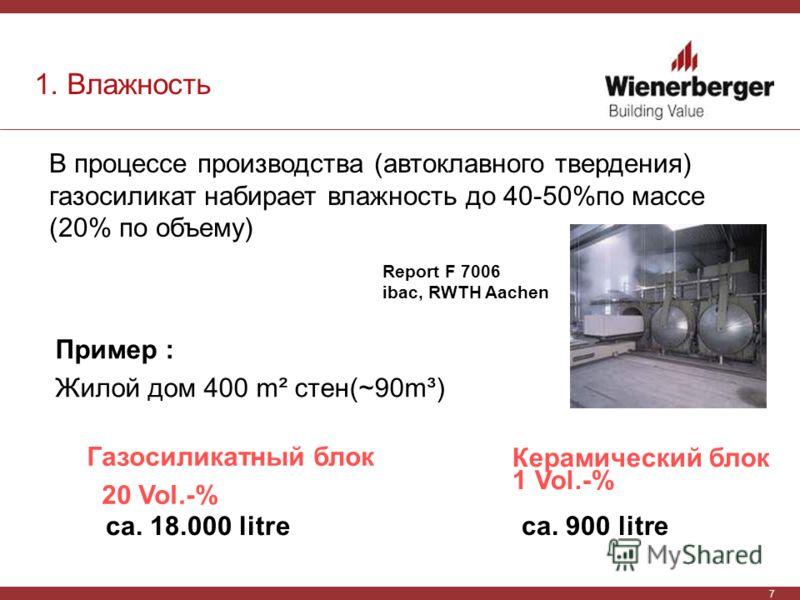 7 1. Влажность Газосиликатный блок 20 Vol.-% Керамический блок 1 Vol.-% Пример : Жилой дом 400 m² стен(~90m³) ca. 18.000 litre ca. 900 litre В процессе производства (автоклавного твердения) газосиликат набирает влажность до 40-50%по массе (20% по объ