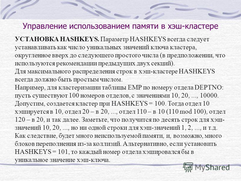 Управление использованием памяти в хэш-кластере УСТАНОВКА HASHKEYS. Параметр HASHKEYS всегда следует устанавливать как число уникальных значений ключа кластера, округленное вверх до следующего простого числа (в предположении, что используются рекомен