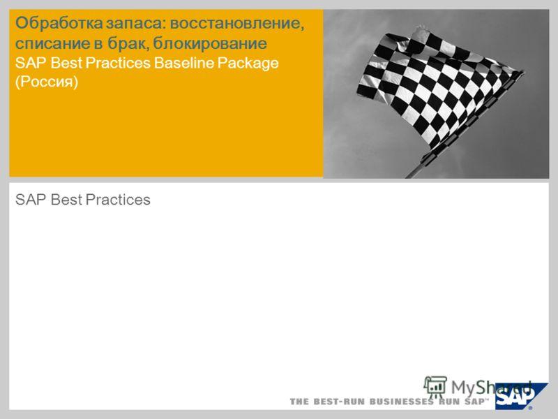 Обработка запаса: восстановление, списание в брак, блокирование SAP Best Practices Baseline Package (Россия) SAP Best Practices