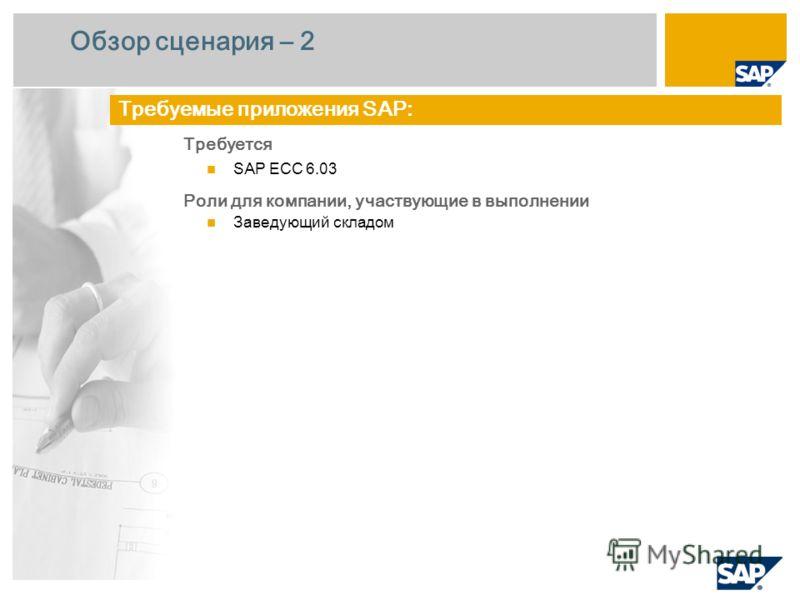 Обзор сценария – 2 Требуется SAP ECC 6.0 3 Роли для компании, участвующие в выполнении Заведующий складом Требуемые приложения SAP: