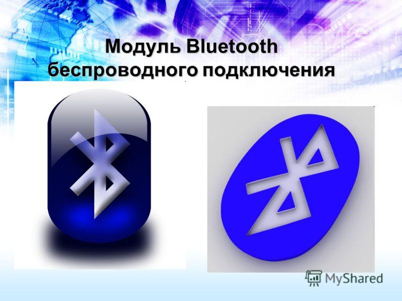 Модуль Bluetooth беспроводного подключения