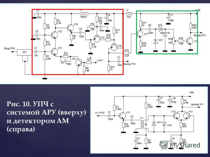 Рис. 10. УПЧ с системой АРУ (вверху) и детектором АМ (справа)