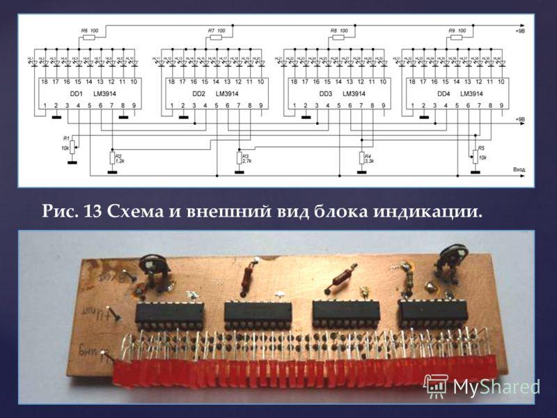 Рис. 13 Схема и внешний вид блока индикации.
