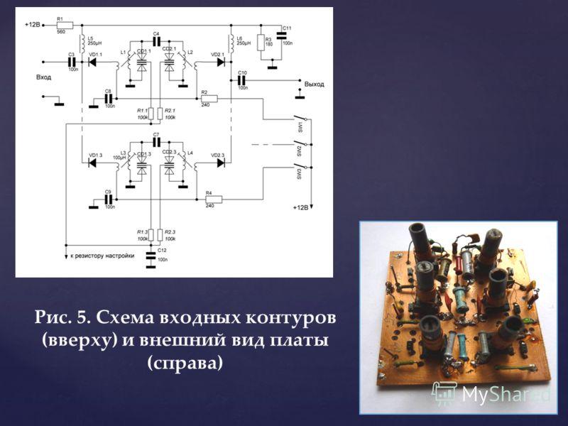 Рис. 5. Схема входных контуров (вверху) и внешний вид платы (справа)