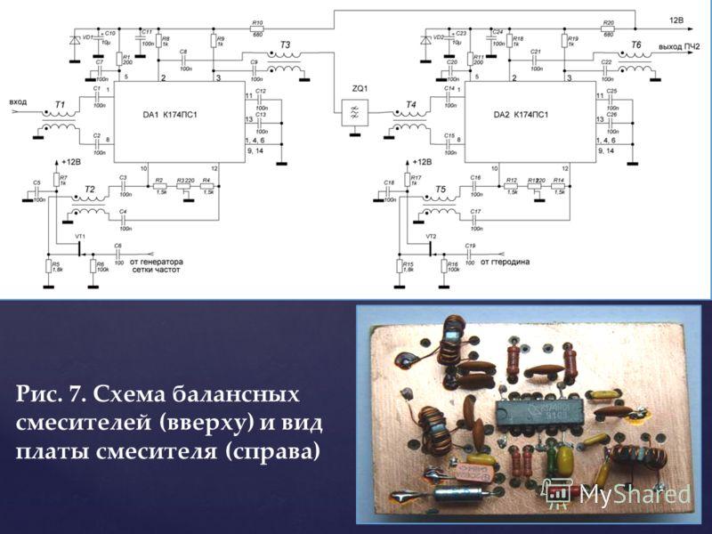 Рис. 7. Схема балансных смесителей (вверху) и вид платы смесителя (справа)