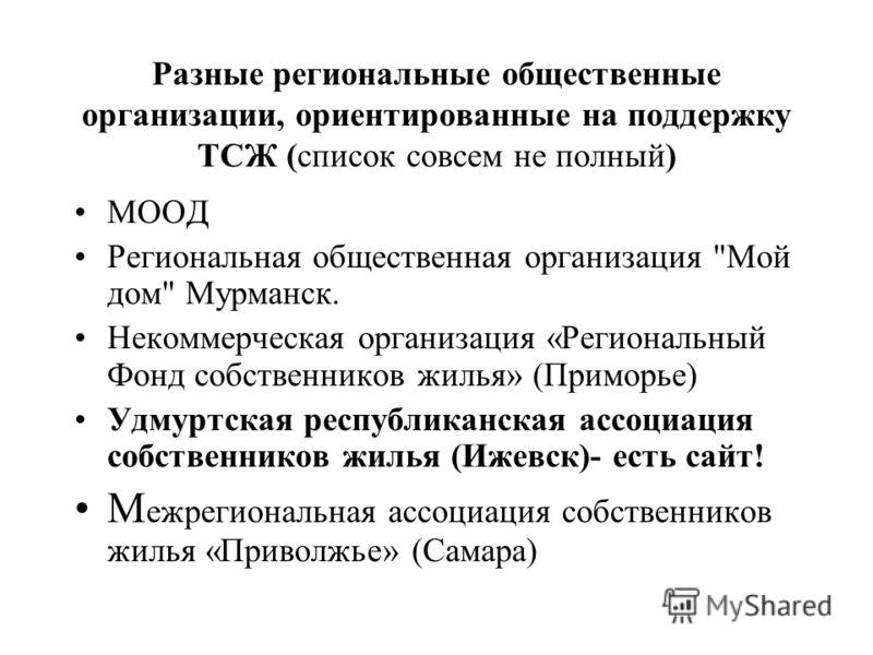 Общественные организации жилищной сферы на уровне РФ ОТСУТСТВУЮТ Кроме Союза МЖК России