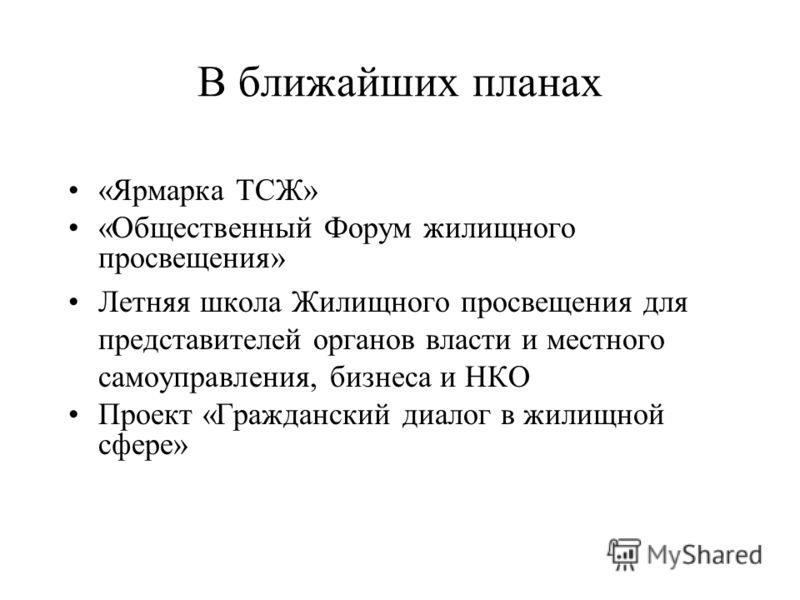 Начинает действовать Сеть Центров жилищного просвещения Пермь, Н.Новгород, Волгоград, Краснодар, Псков и проч…