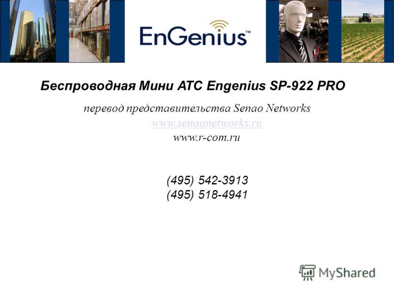 Беспроводная Мини АТС Engenius SP-922 PRO перевод представительства Senao Networks www.senaonetworks.ru www.r-com.ru www.senaonetworks.ru (495) 542-3913 (495) 518-4941