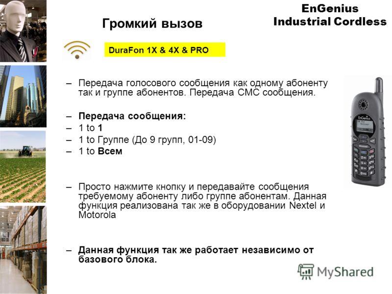 EnGenius Industrial Cordless –Передача голосового сообщения как одному абоненту так и группе абонентов. Передача СМС сообщения. –Передача сообщения: –1 to 1 –1 to Группе (До 9 групп, 01-09) –1 to Всем –Просто нажмите кнопку и передавайте сообщения тр