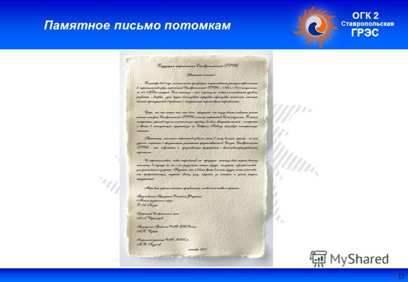 Поле колонтитула Ставропольская ГРЭС ОГК 2 Памятное письмо потомкам 12