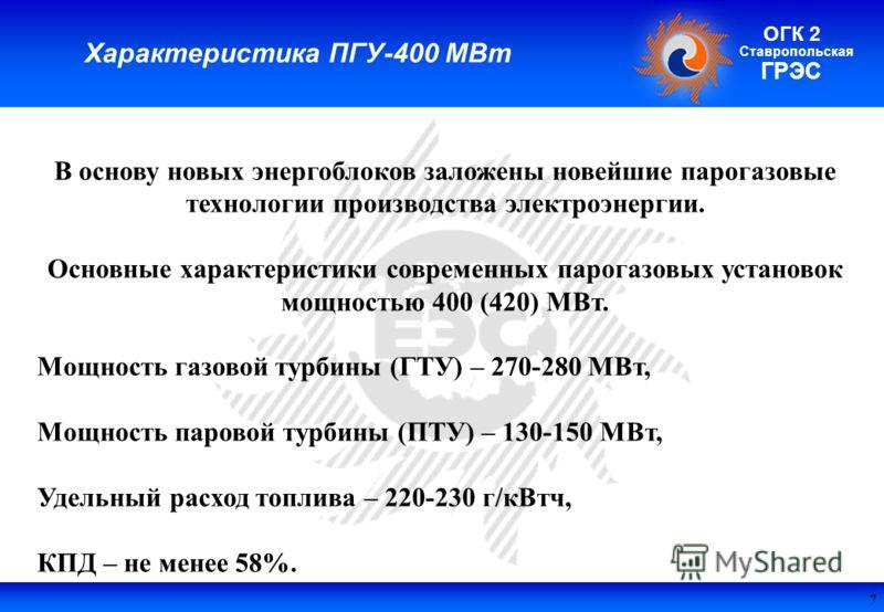 Поле колонтитула Ставропольская ГРЭС ОГК 2 Характеристика ПГУ-400 МВт В основу новых энергоблоков заложены новейшие парогазовые технологии производства электроэнергии. Основные характеристики современных парогазовых установок мощностью 400 (420) МВт.