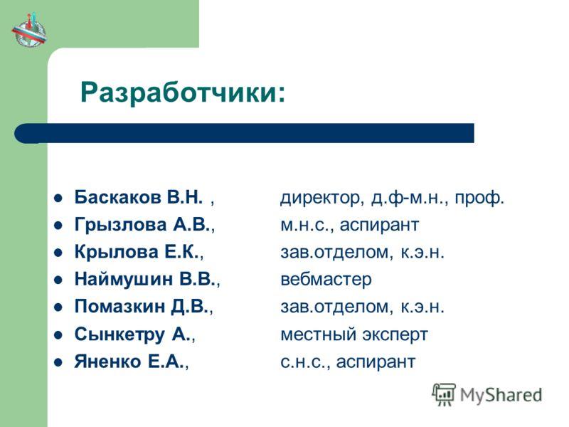 Разработчики: Баскаков В.Н., директор, д.ф-м.н., проф. Грызлова А.В., м.н.с., аспирант Крылова Е.К., зав.отделом, к.э.н. Наймушин В.В., вебмастер Помазкин Д.В., зав.отделом, к.э.н. Сынкетру А., местный эксперт Яненко Е.А., с.н.с., аспирант