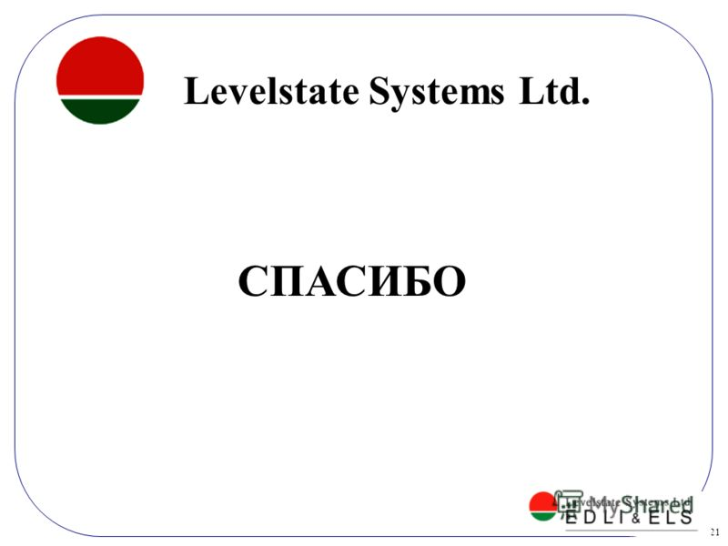 21 СПАСИБО Levelstate Systems Ltd.