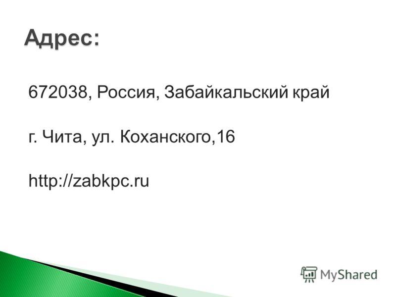 672038, Россия, Забайкальский край г. Чита, ул. Коханского,16 http://zabkpc.ru
