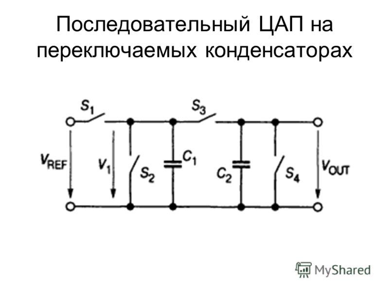 Последовательный ЦАП на переключаемых конденсаторах