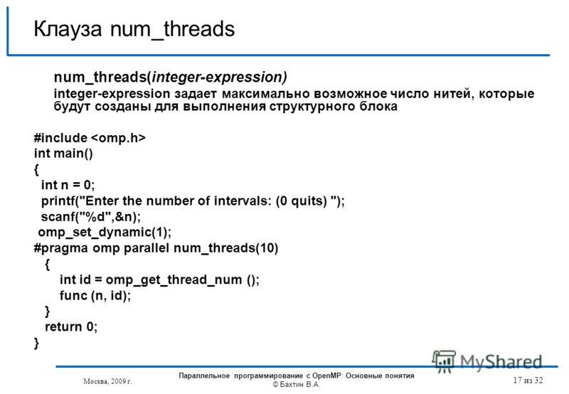 Клауза num_threads num_threads(integer-expression) integer-expression задает максимально возможное число нитей, которые будут созданы для выполнения структурного блока #include int main() { int n = 0; printf(
