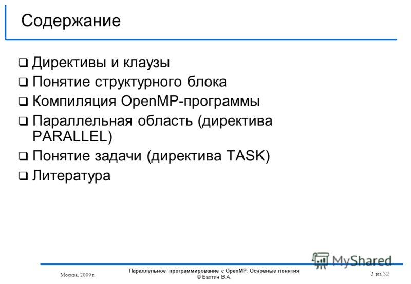 Москва, 2009 г. Параллельное программирование с OpenMP: Основные понятия © Бахтин В.А. 2 из 32 Содержание Директивы и клаузы Понятие структурного блока Компиляция OpenMP-программы Параллельная область (директива PARALLEL) Понятие задачи (директива TA