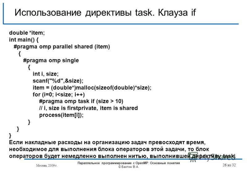 Использование директивы task. Клауза if double *item; int main() { #pragma omp parallel shared (item) { #pragma omp single { int i, size; scanf(