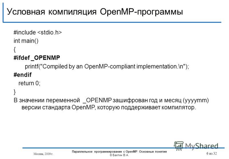 Условная компиляция OpenMP-программы #include int main() { #ifdef _OPENMP printf(