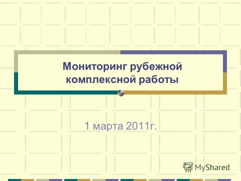 Мониторинг рубежной комплексной работы 1 марта 2011г.
