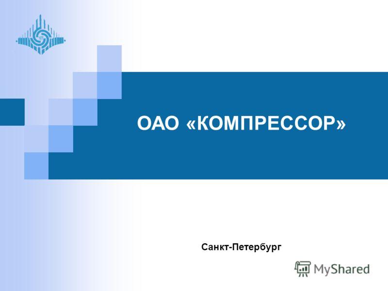Санкт-Петербург ОАО «КОМПРЕССОР»
