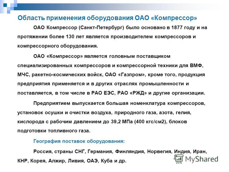 ОАО Компрессор (Санкт-Петербург) было основано в 1877 году и на протяжении более 130 лет является производителем компрессоров и компрессорного оборудования. ОАО «Компрессор» является головным поставщиком специализированных компрессоров и компрессорно
