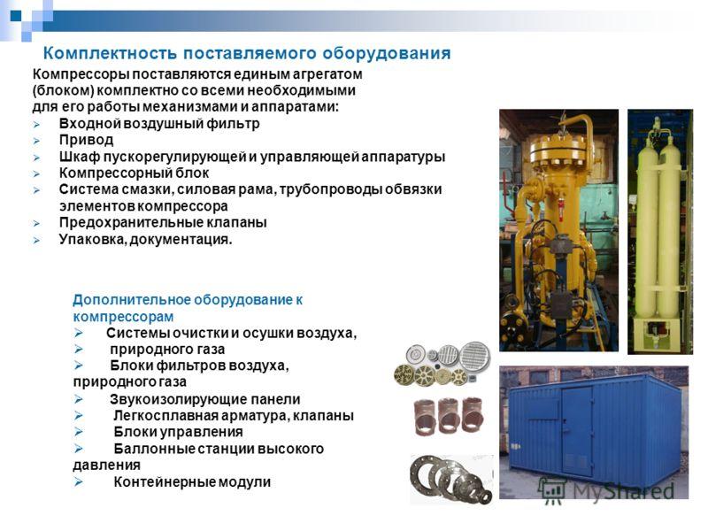 Комплектность поставляемого оборудования Компрессоры поставляются единым агрегатом (блоком) комплектно со всеми необходимыми для его работы механизмами и аппаратами: Входной воздушный фильтр Привод Шкаф пускорегулирующей и управляющей аппаратуры Комп