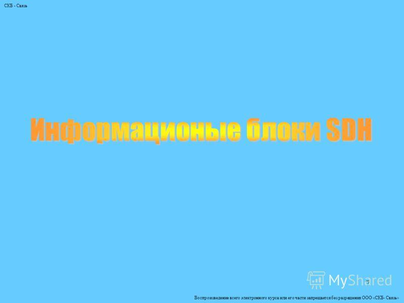7 Воспроизведение всего электронного курса или его части запрещается без разрешения ООО «СКБ- Связь» СКБ - Связь