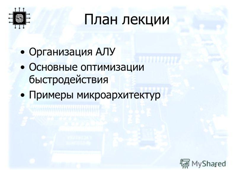 2 План лекции Организация АЛУ Основные оптимизации быстродействия Примеры микроархитектур