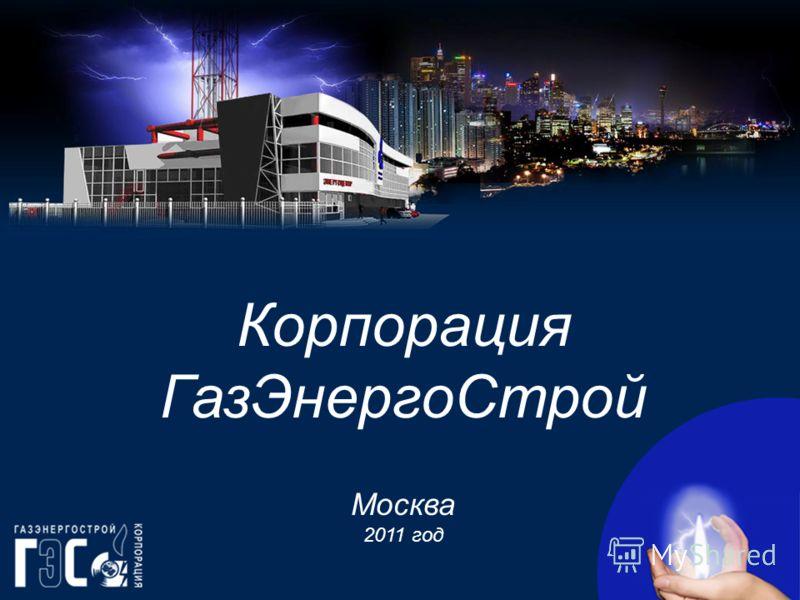 Корпорация ГазЭнергоСтрой Москва 2011 год